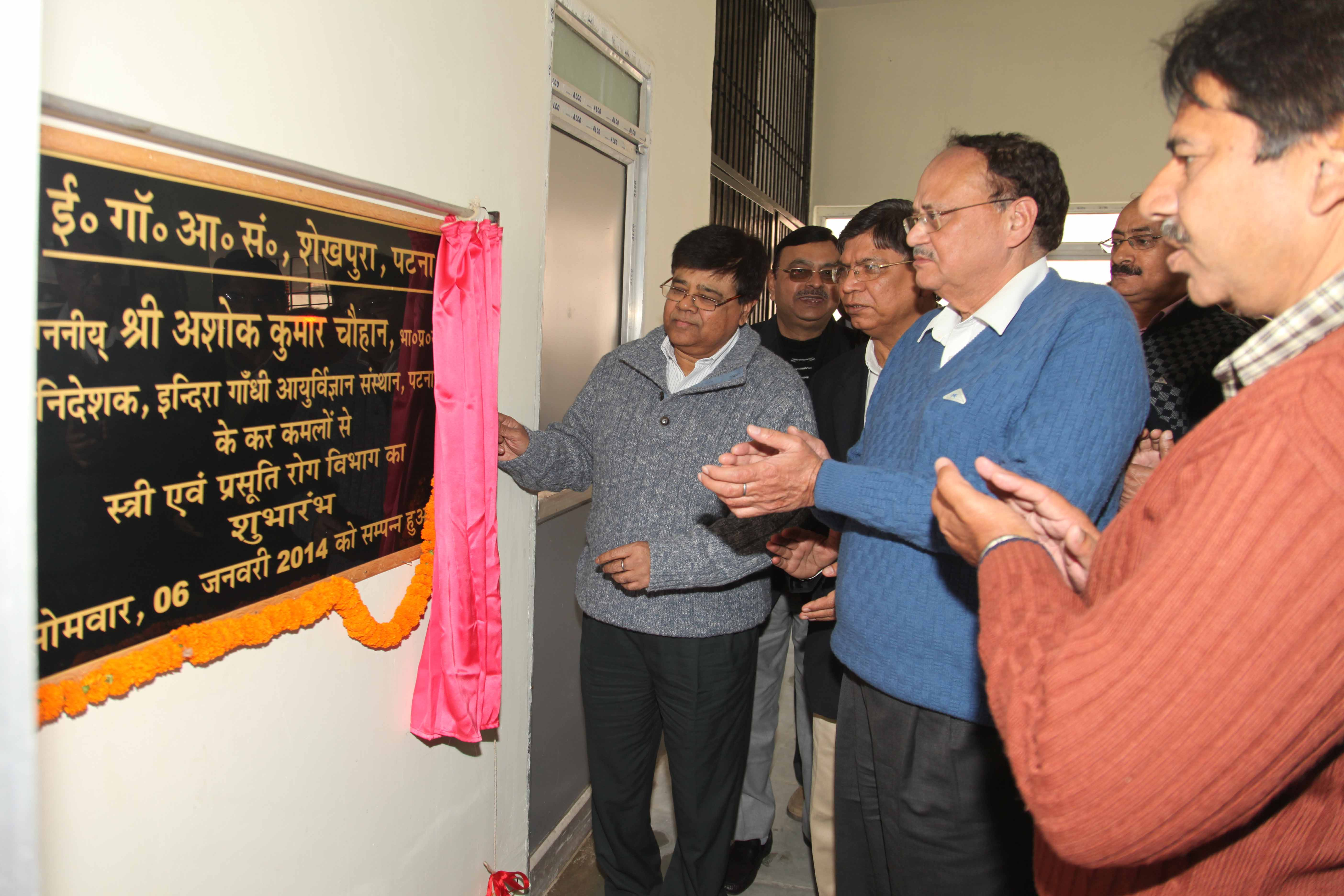 Inauguration of department of Obs. & Gyn. at IGIMS: image10
